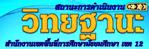 wittayatana
